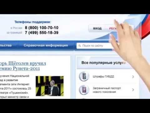 Сайт электронного правительства и госуслуг (Vsegosuslugi.ru)