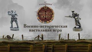 Настольная игра «Первая мировая война»