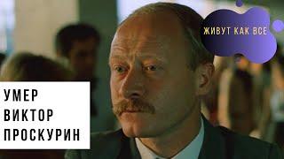 постер к видео Умер Виктор Проскурин