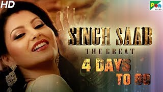 Singh Saab The Great - 4 Days To Go | Full Hindi Movie | Sunny Deol, Urvashi Rautela