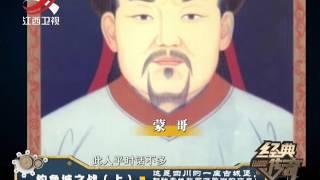 20170208 经典传奇 钓鱼城之战(上)——这是四川的一座古城堡 却神奇地改写了欧洲的历史