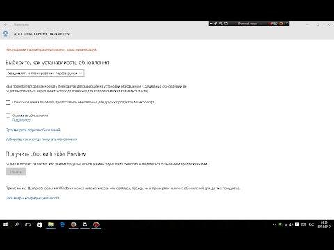 (Решено) Некоторыми параметрами управляет ваша организация Windows10