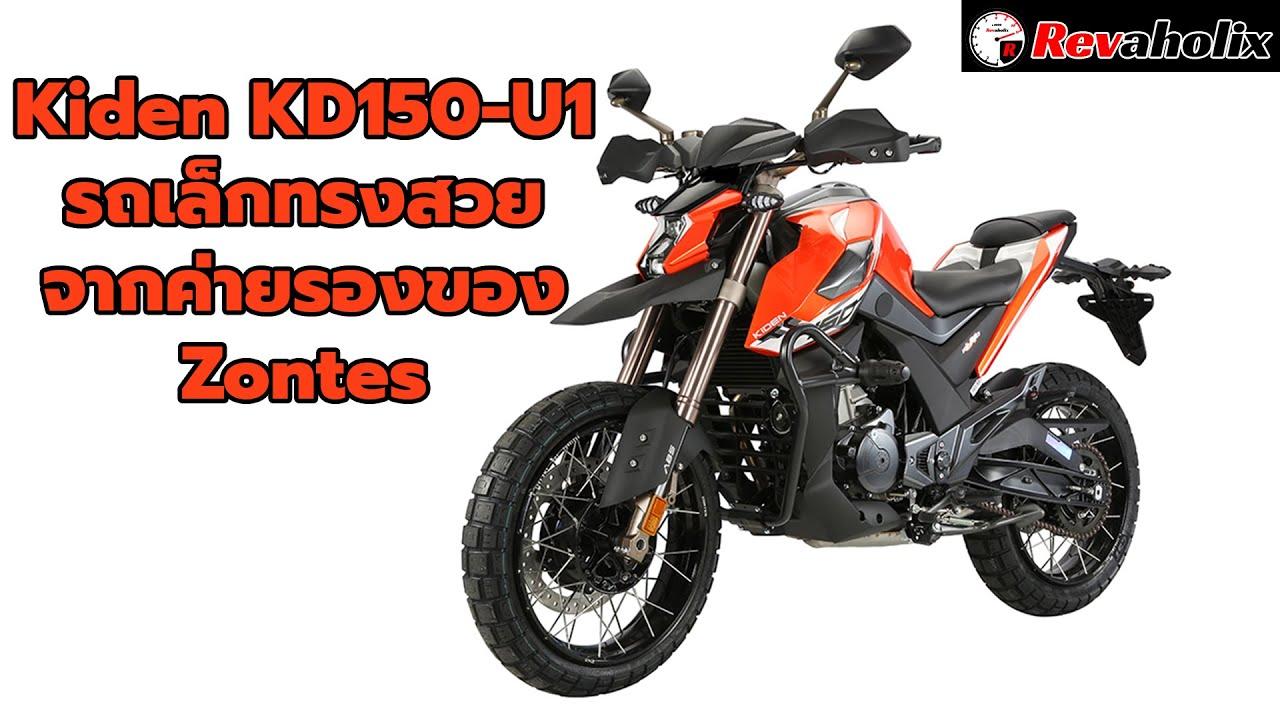 Kiden KD150-U1 รถเล็กทรงสวยจากค่ายรองของ Zontes | Revaholix