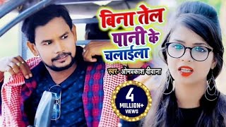 #VIDEO   बिना तेल पानी के चलाईला   Om Prakash Diwana & Minakshi Raj   New Dhobi Geet 2021