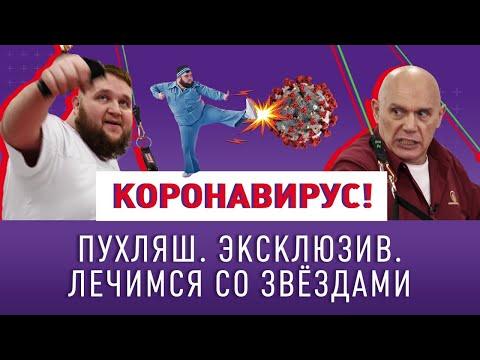 ПУХЛЯШ! ЗАЩИТА ОТ КОРОНАВИРУСА! Укрепление иммунитета! Секреты здоровья Сергея Бубновского и гостей
