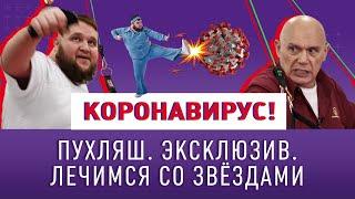 ПУХЛЯШ ЗАЩИТА ОТ КОРОНАВИРУСА Укрепление иммунитета Секреты здоровья Сергея Бубновского и гостей