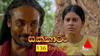 Sakkaran | සක්කාරං - Episode 136 | Sirasa TV Thumbnail