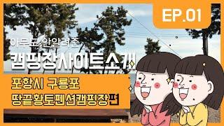 [캠핑사이트소개] 땅끝황토펜션오토캠핑장