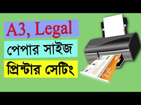 Printer Paper Size Setting, How To Printer Setup A3 And Legal Size Paper, Bangla Tutorial