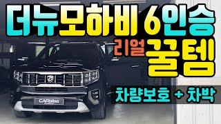 카빛나 모하비 6인승 7인승 시트트렁크 차박매트