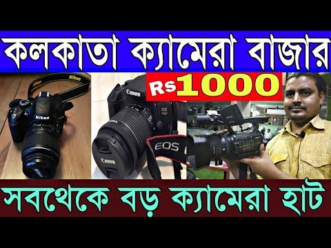 📹১হাজার টাকায় ২২,০০০হাজার টাকার ক্যামেরা কিনুন | Asia's Largest Second Hand DSLR Camera Market