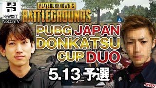[PUBG] duo大会 予選グループ2 NottinTV キマリ=ロンゾ PLAYERUNKNOWN'S BATTLEGROUNDS