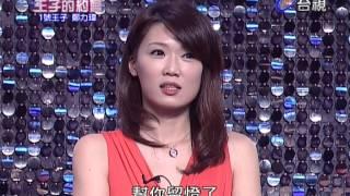 20121006 王子的約會1 Video