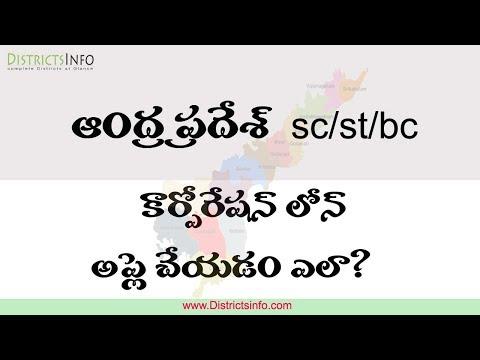SC/ST/BC/ kapu Corporation Loan in Andhra Pradesh - APOBMMS - YouTube