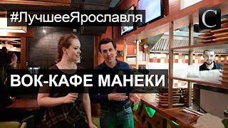 #ЛучшееЯрославля  Рестораны и кафе. Вок - кафе Манеки.  Лучшие рестораны Ярославля