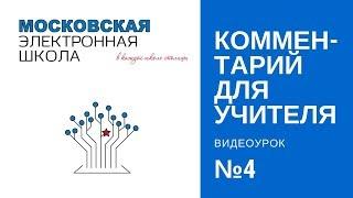 Московская электронная школа, урок №4 Сценарий в МЭШ: пишем комментарий для учителя
