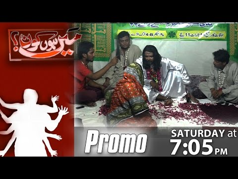 Aastana Totay Wali Sarkar | Mein Hoon Kaun | Promo | 20 Sep 2016