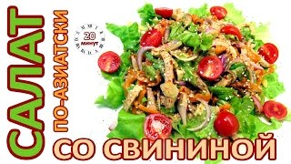 Салат со свининой в азиатском стиле | Salad with pork in Asian style