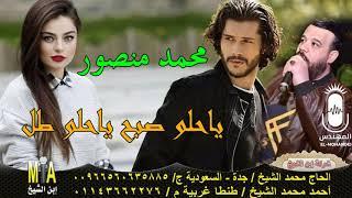 محمد منصور ياحلو صبح ياحلو طل انتاج ابن الشيخ