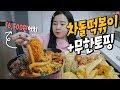 청년다방 차돌떡볶이에 토핑 전메뉴 추가해버림ㅋㅋㅋ가격실화....? 비싸.. 나름이 떡볶이 먹방 Tteok-bokki MUKBANG 吃播 トッポッキ