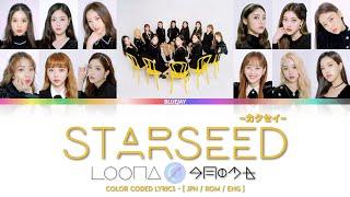 "Download LOONA (今月の少女) - ""StarSeed ~カクセイ~"" - Color Coded Lyrics (歌詞) [Jpn/Rom/Eng]"