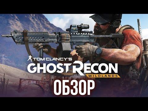 Tom Clancys Ghost Recon Wildlands - Головокружение от свободы (Обзор/Review)