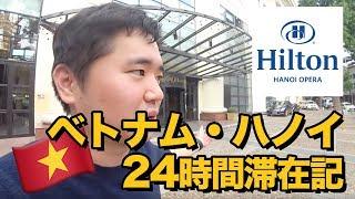 ベトナム・ハノイ24時間 滞在記!!ヒルトン・ハノイ・オペラに宿泊
