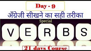 Special ENGLISH VERBS [PART - 9] | 21 Video Sessions { क्रिया Kriya } English Grammar ( हिन्दी में )