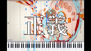 Cover images 『正義』(Justice) / ずっと真夜中でいいのに。- Piano Arrangement