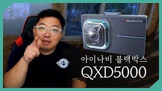 아이나비 QXD5000|블랙박스 매년 바꿔도 항상 후회…