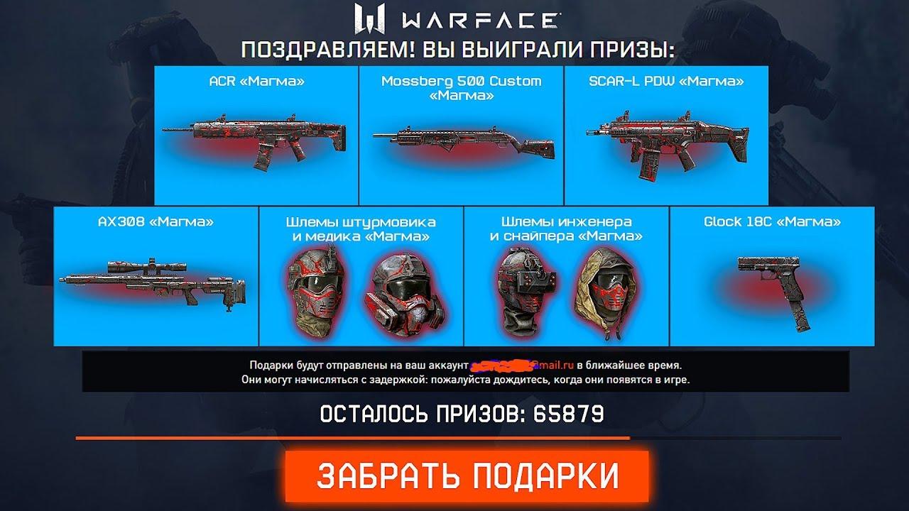 warface бонусы при регистрации магма