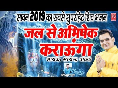 सावन-2019-भोले-बाबा-का-सबसे-सुपरहिट-भजन-|-जल-अभिषेक-कराऊंगा-|-satyendra-pathak-|-kawad-songs-2019