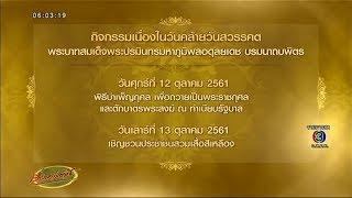 นายกฯ ชวนคนไทยรำลึกวันคล้ายวันสวรรคต ในหลวง ร.๙ ใส่เสื้อเหลือง 13 ต.ค.