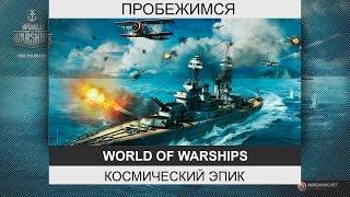 World of Warships — Космічний епік