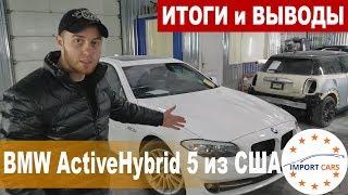 BMW ActiveHybrid 5 F10 - Итоги и выводы после восстановления  // Авто из США