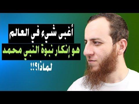لماذا ثاني أغبى شيء في العالم هو إنكار نبوة النبي محمد؟ English Subtitled