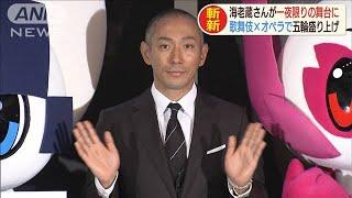 市川海老蔵さん「歌舞伎×オペラ」で五輪盛り上げ(20/01/29)