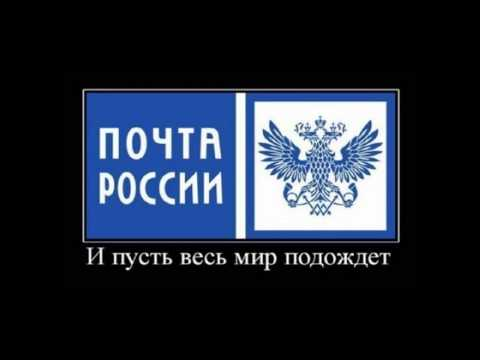 EMS почта России звонок в справочную...