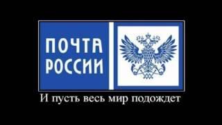 EMS почта России звонок в справочную...(8-800-200-50-55 EMS далеко не экспресс почта, и пользоваться ей нет ни какой выгоды по времени доставки. Посылки..., 2013-05-20T19:13:15.000Z)