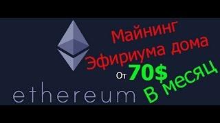Майнинг Ethereum (эфириум) видеокартой  Добыча ETH.