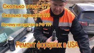 Ремонт форсунок в США.Почему не делал в России?! Repair injector in the USA.Why did not do in Russia