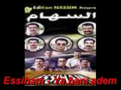 essiham mp3 2008