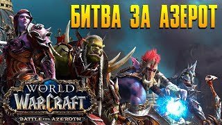 ВРЫВАЕМСЯ В БИТВУ ЗА АЗЕРОТ ➤ АНХОЛИ ДК ➤ WoW ➤ World of Warcraft: Battle for Azeroth
