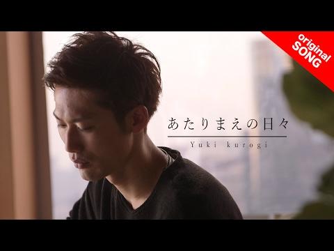 【オリジナル曲】あたりまえの日々 / 黒木佑樹 [ha!ha!ha!アルバム収録]