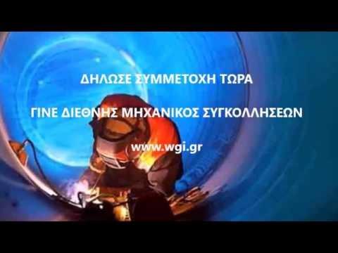 Welding Greek Institute, THE INTERNATIONAL WELDING ENGINEER COURSE, September 2016