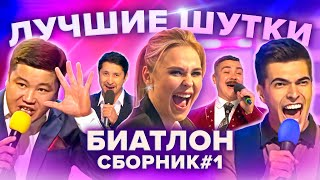 КВН Биатлон ТОП 5 Лучшие шутки