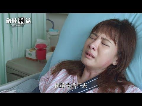 《最佳利益》EP03 預告 | 中天娛樂台5/25(六)