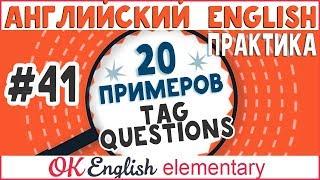 20 примеров #41 Tag Questions - Разделительные вопросы | Английский язык практика для начинающих