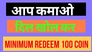 New App Lunch Minimum Redeem 100 Coin जितना काम उतना पैसा ( YouTube Channel By KDRESH videos)