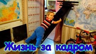 Семья Бровченко. Жизнь за кадром. Обычные будни. (часть 121) (02.17г.)